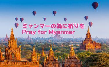 ミャンマーの為に祈りを Pray for Myanmar