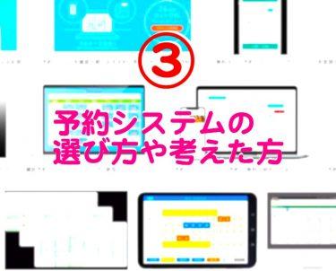 最適なサロンのネット予約システムの選び方や考え方3